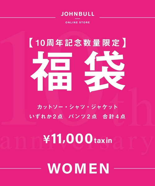 【WEB限定】JOHNBULL10周年ANNIVERSARY限定福袋(WOMEN)