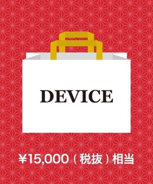 【福袋】DEVICE