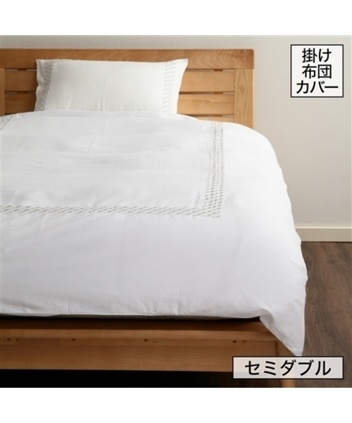 【セミダブル】ウィンドミリー 掛け布団カバー ホワイト(W1700xD2100mm)