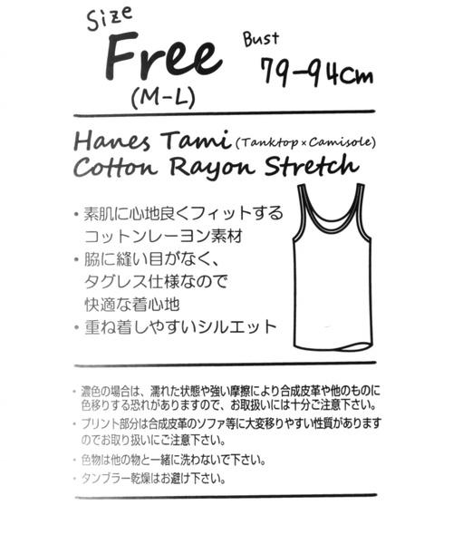 【Hanes】タンクキャミ【MIST LINE】/828661