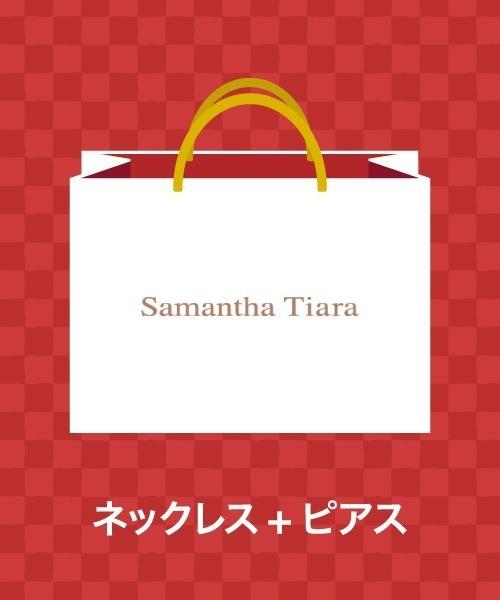 【福袋】SAMANTHA SILVA