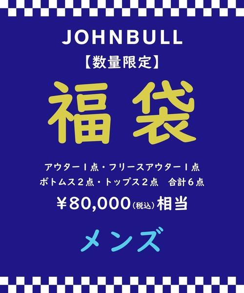 Johnbull(ジョンブル)の「【福袋】JOHNBULL (MEN)(福袋/福箱)」|その他