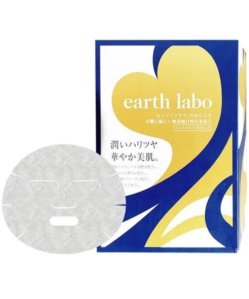【 earth labo 】年齢に応じた肌ケア シートマスク ( 20枚入り ) / フェイスパック / フェイスマスク / パック / 個包装 / 無添加 / 日本製