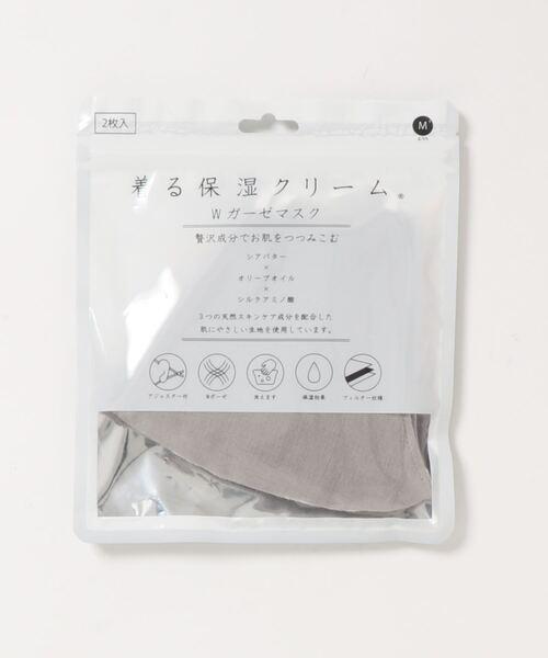 着る保湿クリーム ダブルガーゼマスク D80900-16
