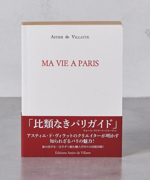 <ASTIER de VILLATTE(アスティエ・ド・ヴィラット)> MA VIE A PARIS■■■