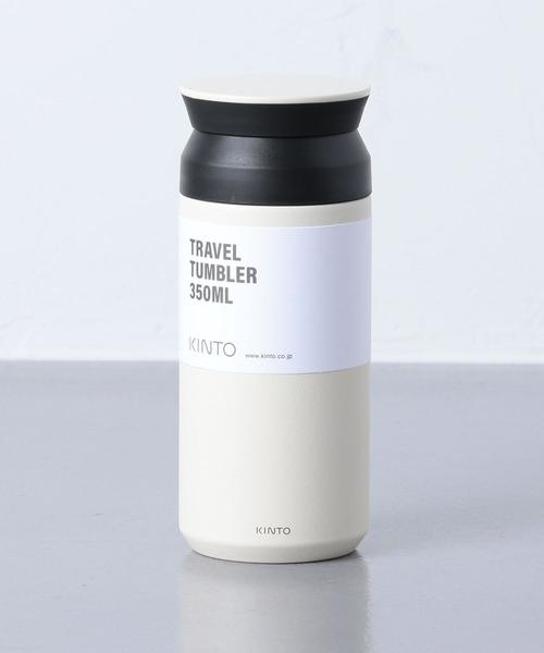 <KINTO(キントー)>  TRAVEL TUMBLER 350ml