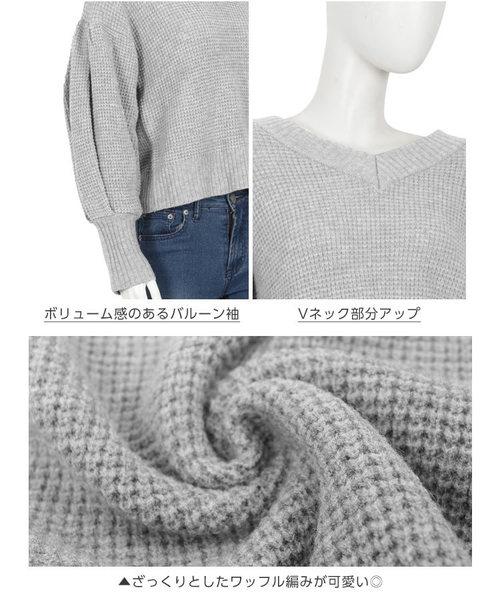 ワッフル編みVネックバルーン袖ニットトップス*レディース/セーター[C3536]神戸レタス