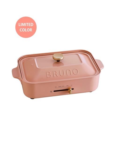 【限定カラー】 BRUNO (ブルーノ) コンパクトホットプレート 21SSモデル ロシアンピンク