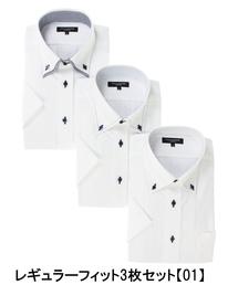 TAKA-Q(タカキュー)の【WEB限定販売】タカキューメンズ/TAKA-Q:MEN 形態安定レギュラーフィットビジネスドレス半袖シャツ3枚セット(シャツ/ブラウス)