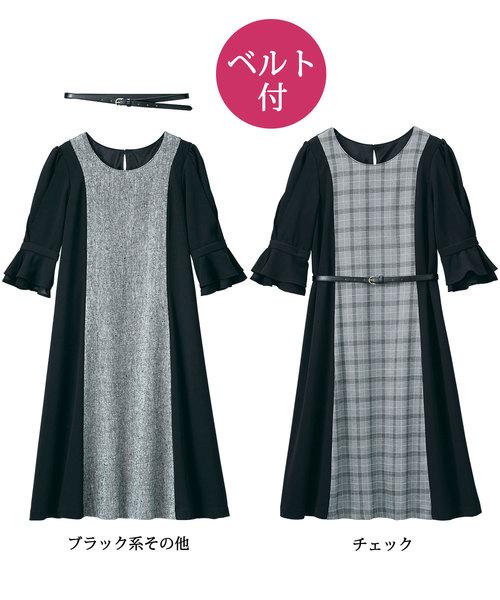 【19春新着】フロント配色切替ワンピース