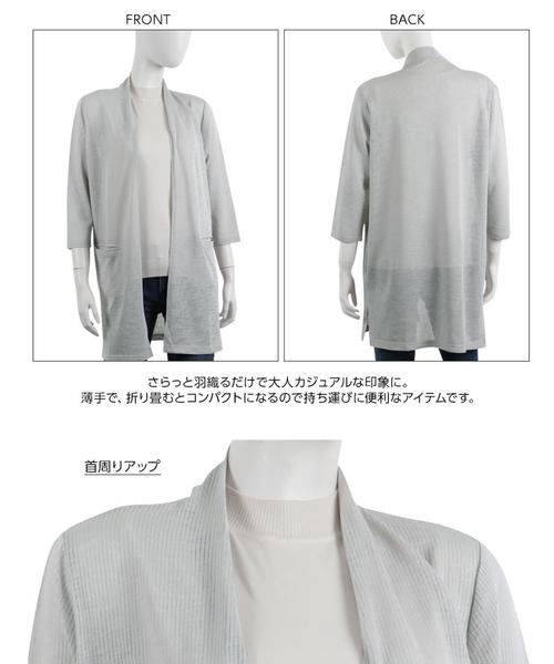 7分袖薄手リブカーディガン/レディース/サマーアウター[C3166] 神戸レタス