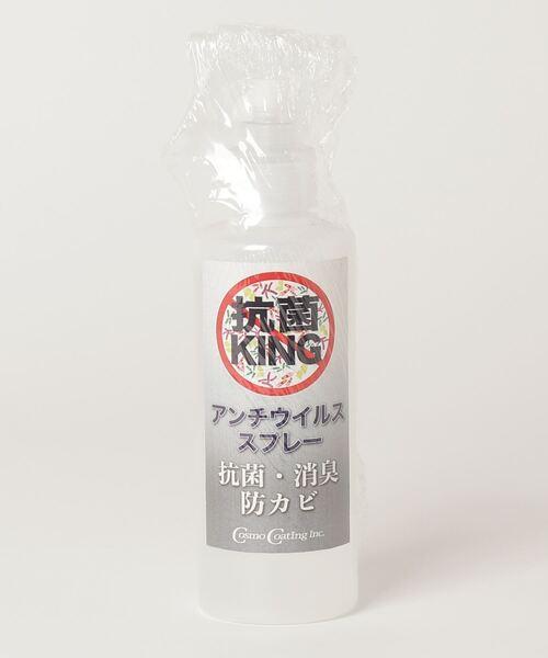 【 抗菌KING 】 アンチウイルススプレー 200mL 抗菌 消臭 CCI
