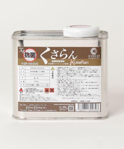 【 抗菌くさらん 】 木材用コーティング塗料 500g 3.5㎡分 無機質無溶剤 CCI