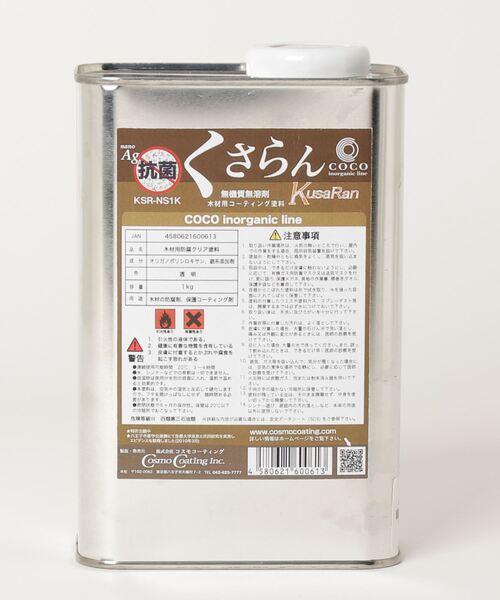 【 抗菌くさらん 】 木材用コーティング塗料 1kg 7㎡分 無機質無溶剤 CCI
