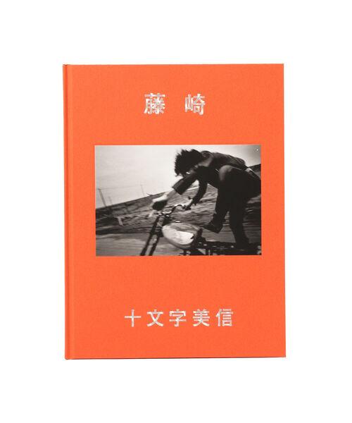 十文字美信 / 藤崎 ++edition