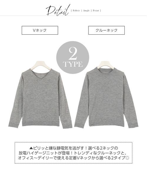 【Vネックorクルーネック】選べる2TYPE☆放電機能付きハイゲージニットトップス*レディース/セーター/長袖[C3493]神戸レタス