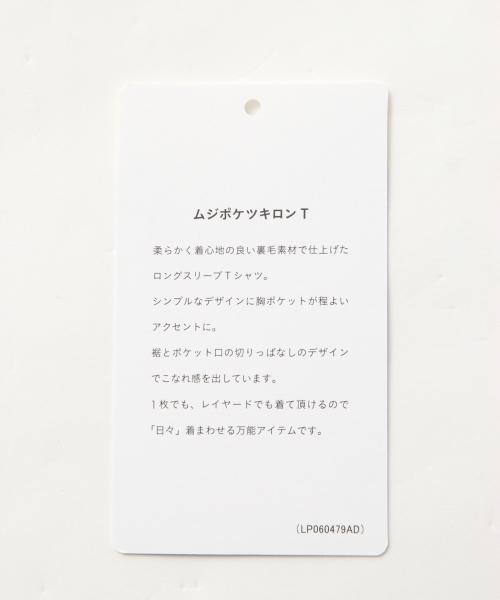 【日々アイテム】ムジポケツキロンT 778830
