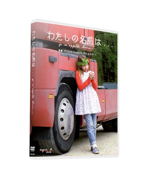 agnes b.(アニエスベー)の「YY10 DVD Je m'appelle hmmm… わたしの名前は・・・(DVD)」 その他