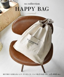 【Happy Bag】RETRO GIRLホワイト