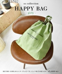 【Happy Bag】RETRO GIRLグリーン