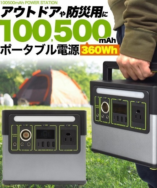 コンセントも使える超大容量100,500mAh(360Wh) ポータブル電源<パワーステーション>