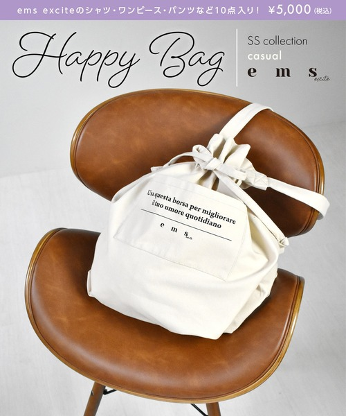 【Happy Bag】ems excite