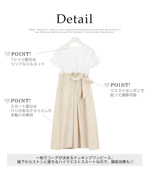 Tシャツドッキングワンピース*レディース[E1902]神戸レタス
