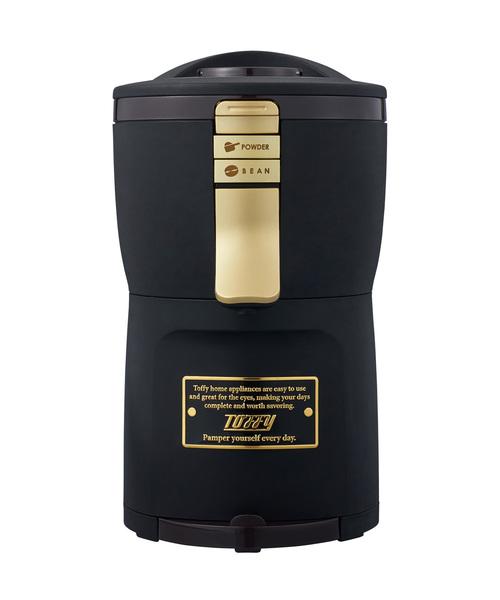 【Toffy/トフィー】 全自動ミル付アロマコーヒーメーカー