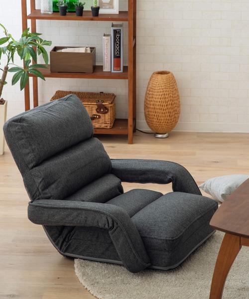 肘付き座椅子 Codo(コド)