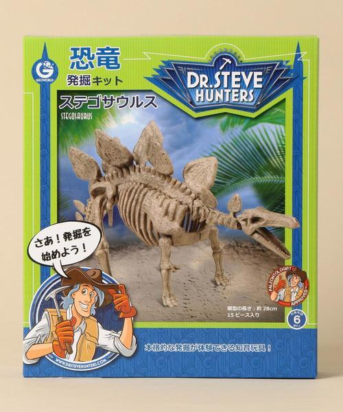 GW キョウリュウ発掘キット ステゴサウルス
