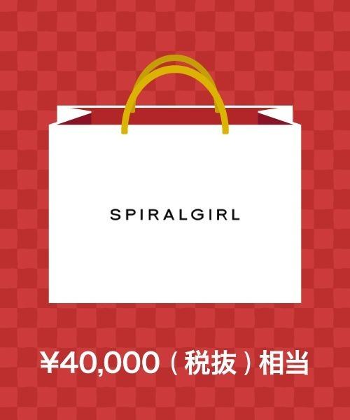 【福袋】SPIRALGIRL