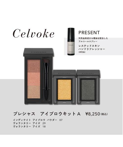 Celvoke / プレシャスアイブロウキット<全2種>