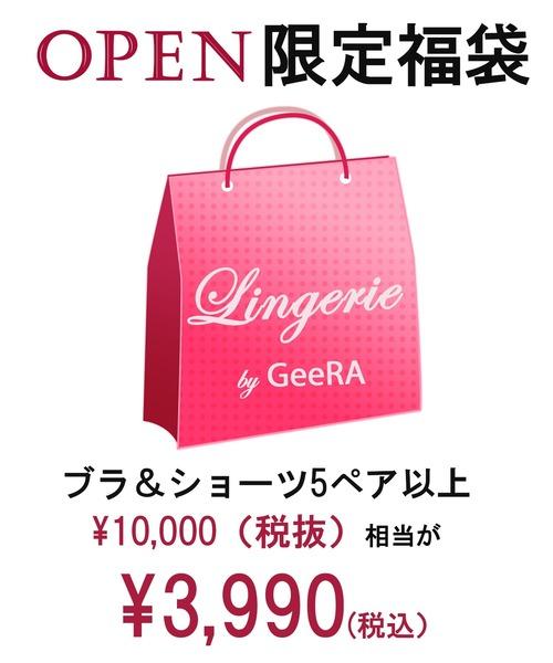 Lingerie by GeeRA(ランジェリーバイジーラ)の「【オープン記念福袋】ブラ&ショーツセット(5ペア以上)&インナー(福袋/福箱)」|その他